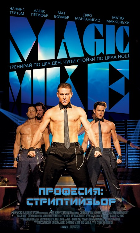 magic_mike_ver7