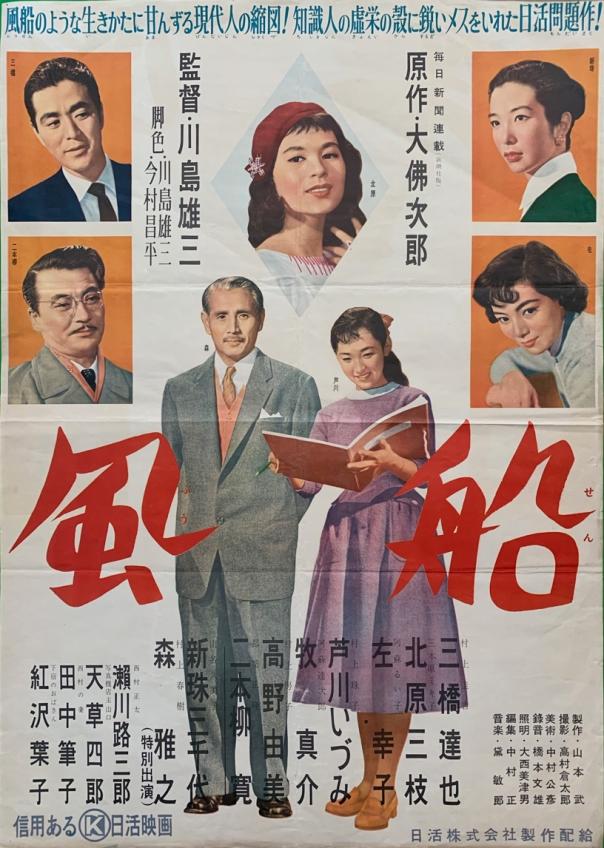 baloon-kawashima-poster-2-e1582412968918 (1)