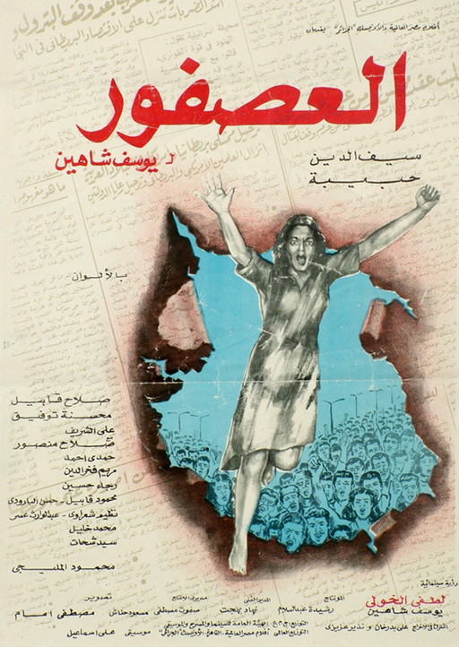 Al-asfour-AKA-The-Sparrow-1972